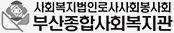 부산종합사회복지관 로고