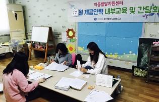 아동발달지원센터 제공인력 12월 간담회 실시