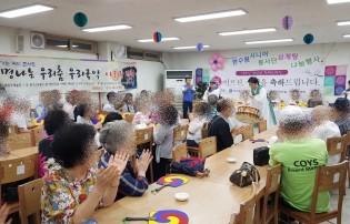 한수원 시니어 봉사단 연계 7월 경로식당 어르신 생신상 차려드리기 및 삼계탕 나눔 행사 실시